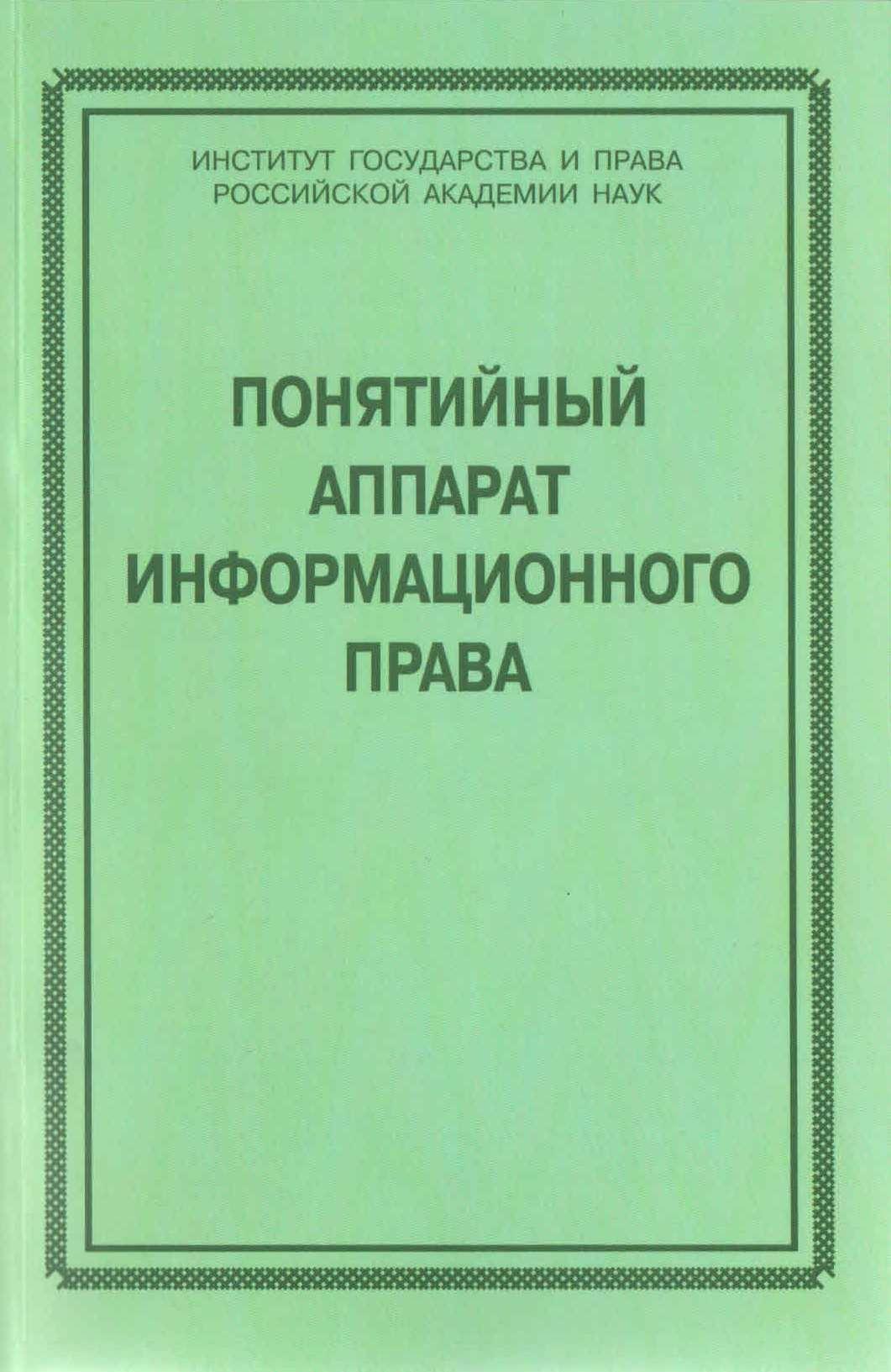Терминологические вопросы взаимодействия информационного и интеллектуального права