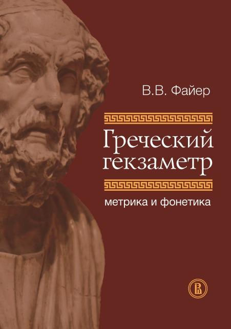 Греческий гекзаметр: метрика и фонетика