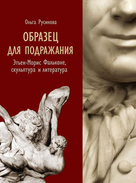 Образец для подражания : Этьен-Морис Фальконе, скульптура и литература.