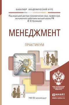 МЕНЕДЖМЕНТ. ПРАКТИКУМ. Учебное пособие для академического бакалавриата