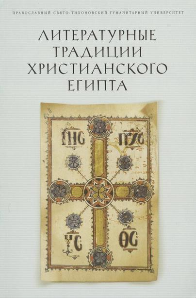 Коптские фрагменты «Мученичества св. Филофея Антиохийского» из собрания Британского музея (Or 1241)