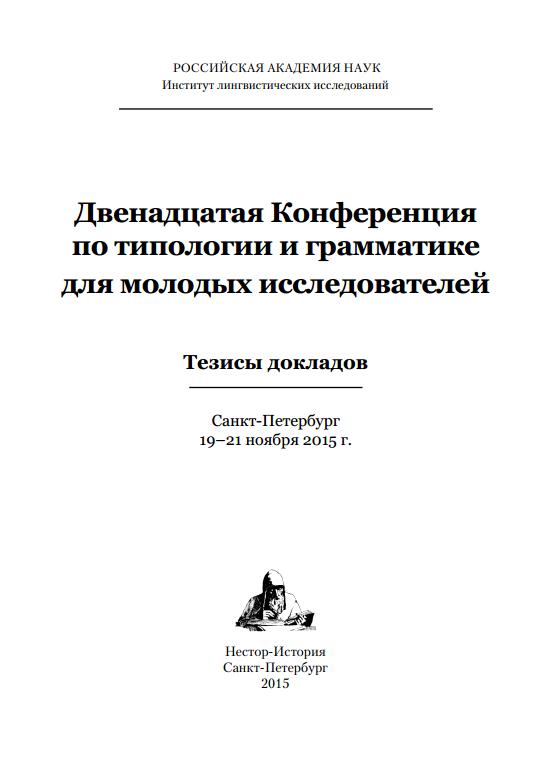 Грамматические профили и формальная дифференциация русских двувидовых глаголов