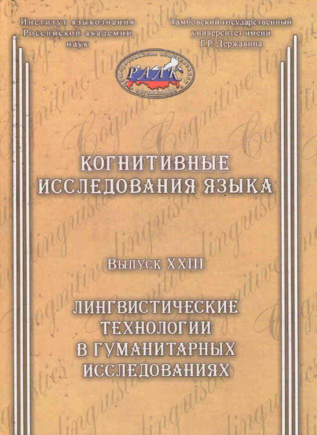 Фрейм-структура как инструмент анализа тональности политического дискурса (на примере политического дискурса нижегородского региона)