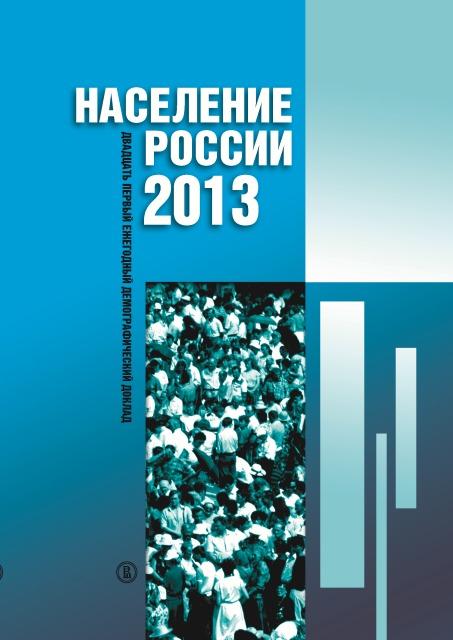 Население России 2013: двадцать первый ежегодный демографический доклад