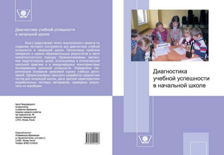 Диагностика учебной успешности в начальной школе