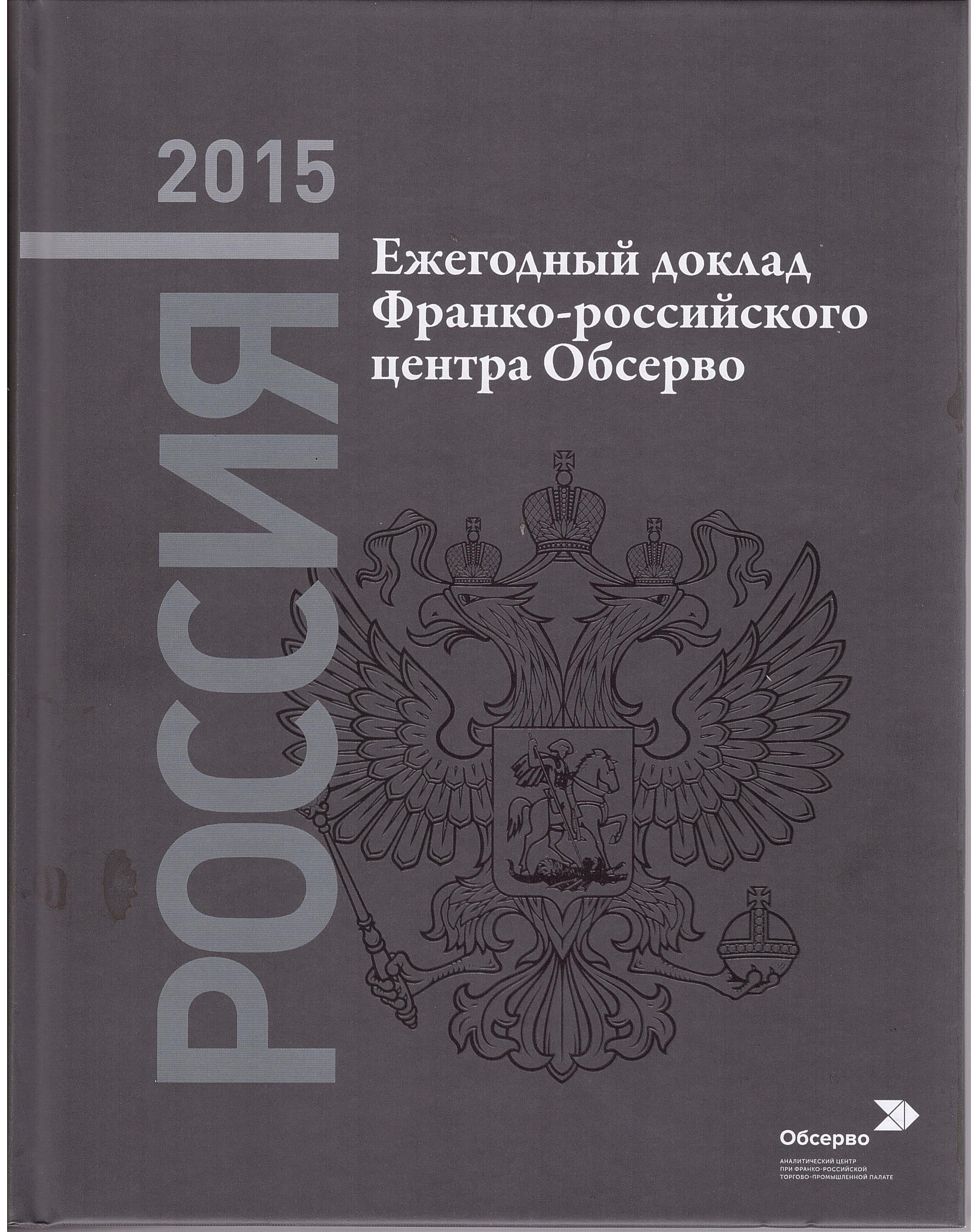 Рубль и утечка капитала