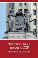 Общество и элиты в российских регионах: изменения за постсоветский период
