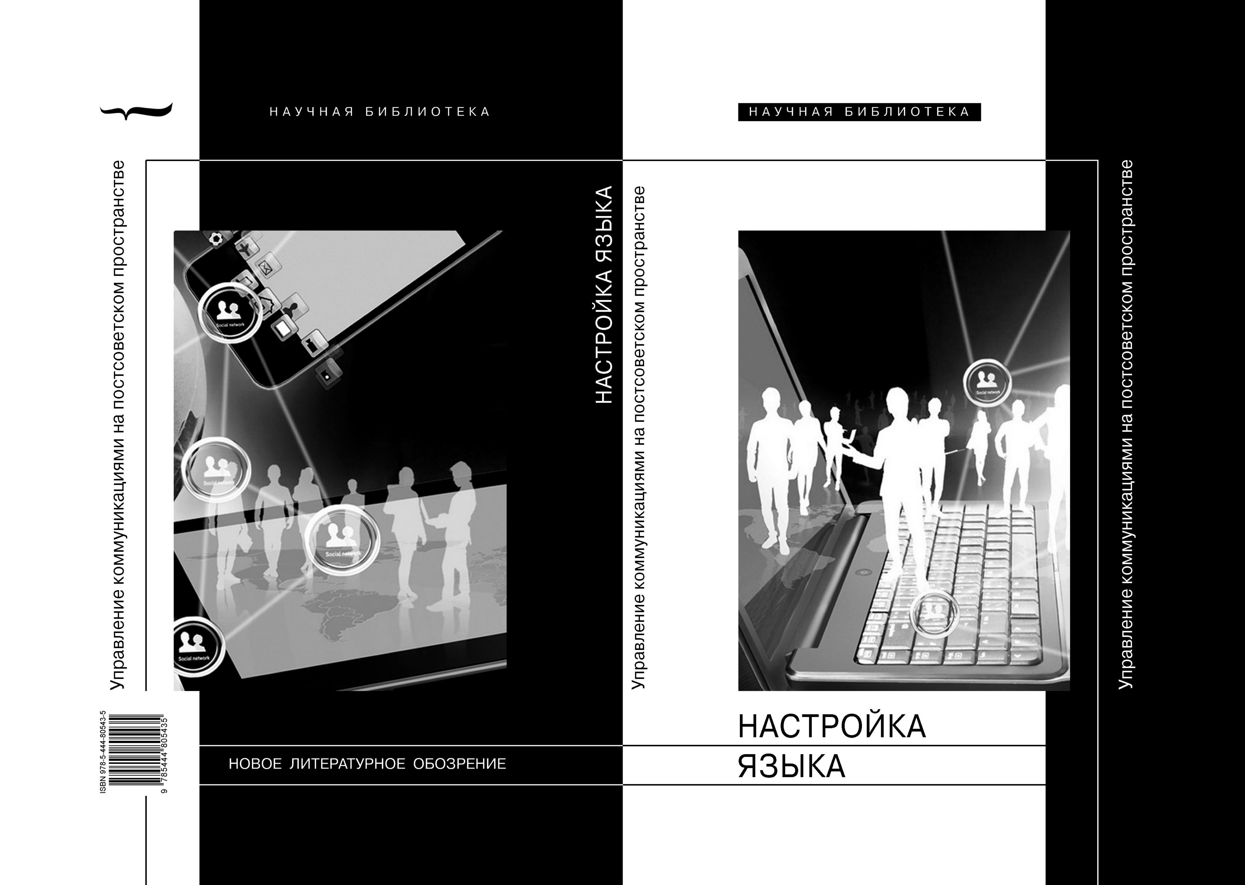 Настройка языка: управление коммуникациями на постсоветском пространстве