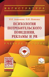 Психология потребительского поведения, рекламы и PR