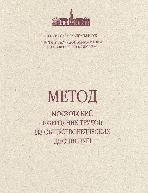 Метод: Московский ежегодник трудов из обществоведческих дисциплин