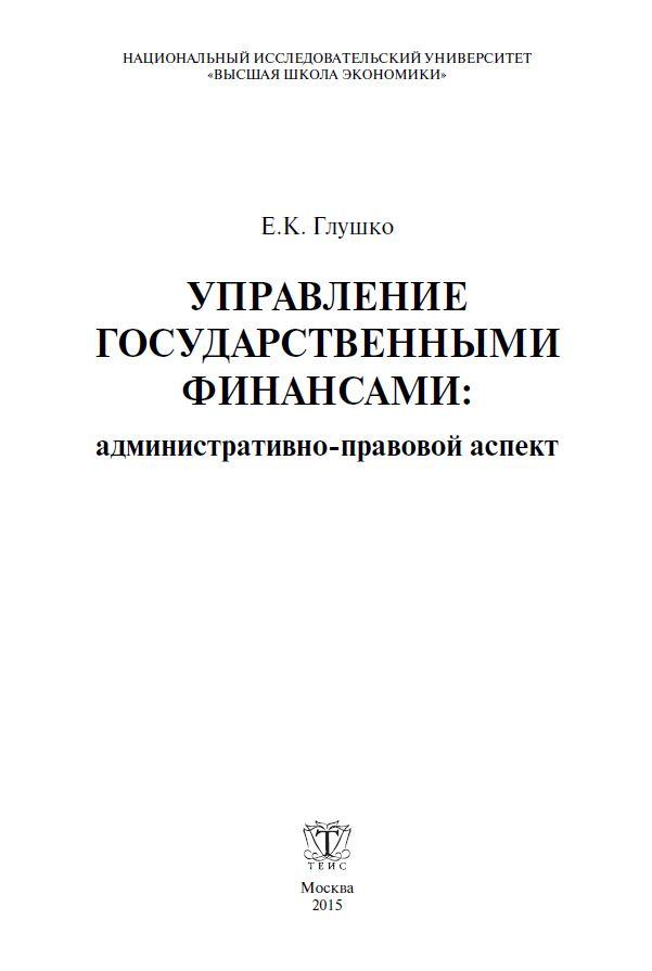 Управление государственными финансами: административно-правовой аспект