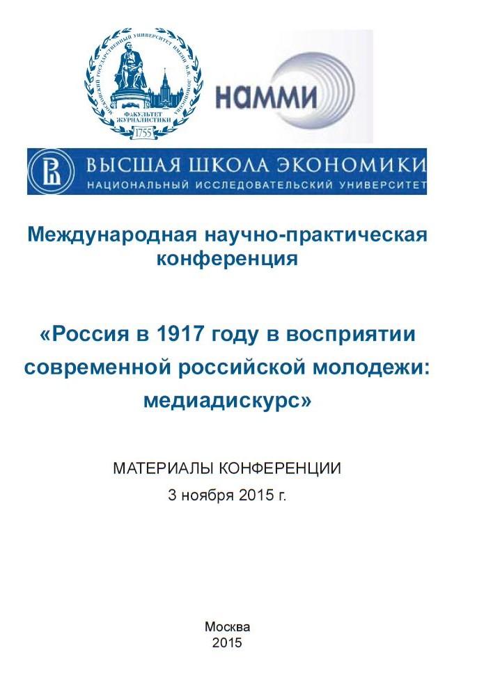 Молодежь России: фантомы исторической памяти