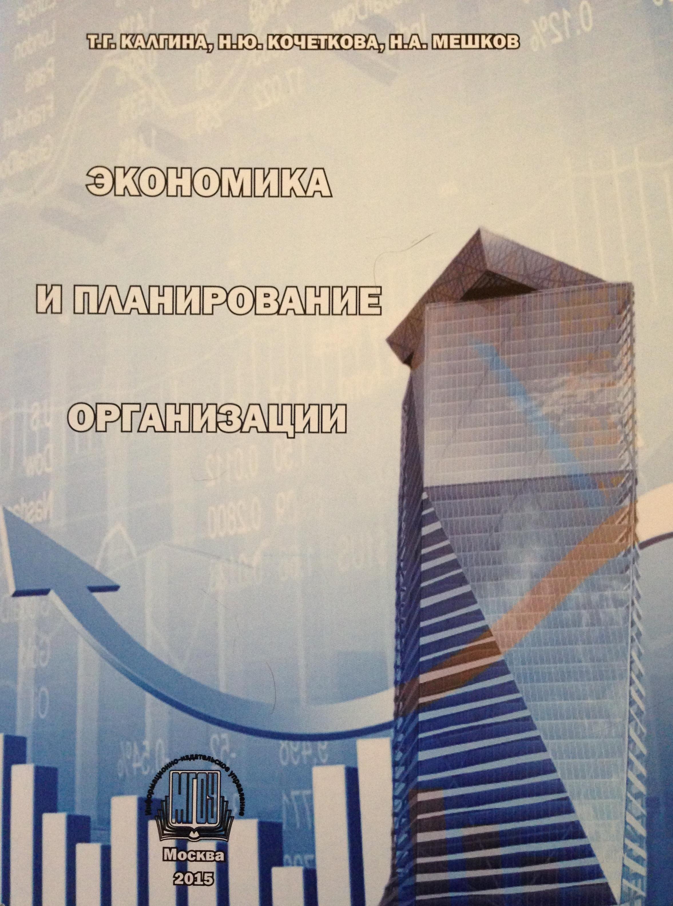 Экономика и планирование организации