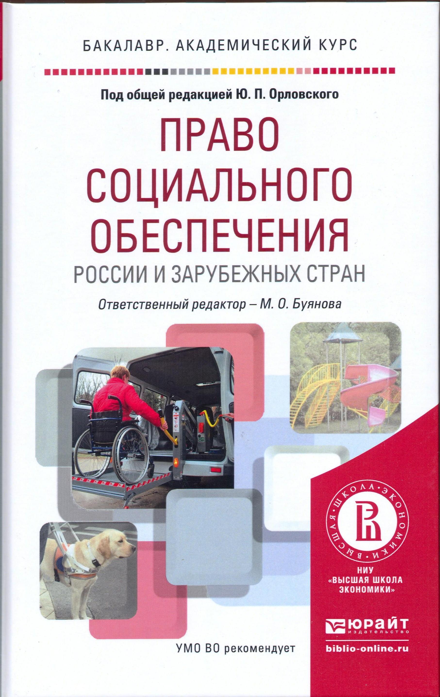Право социального обеспечения России и зарубежных стран