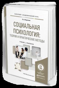 Социальная психология: теория и практические методы: учебник и практикум для академического бакалавриата