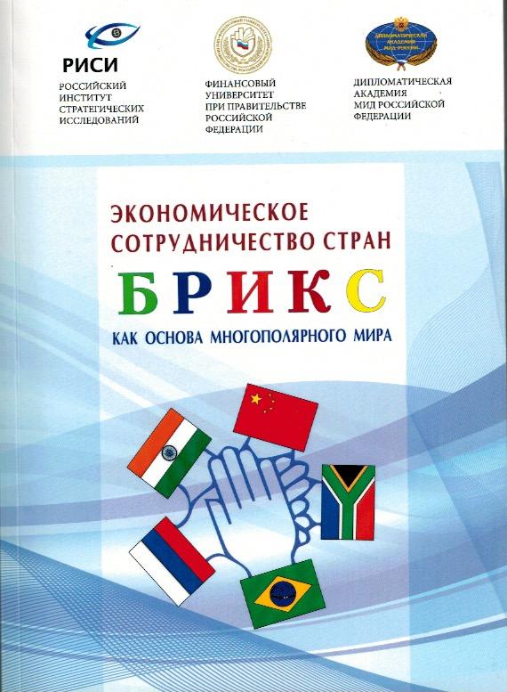Национальные инновационные системы стран БРИКС: возможности для взаимодействия