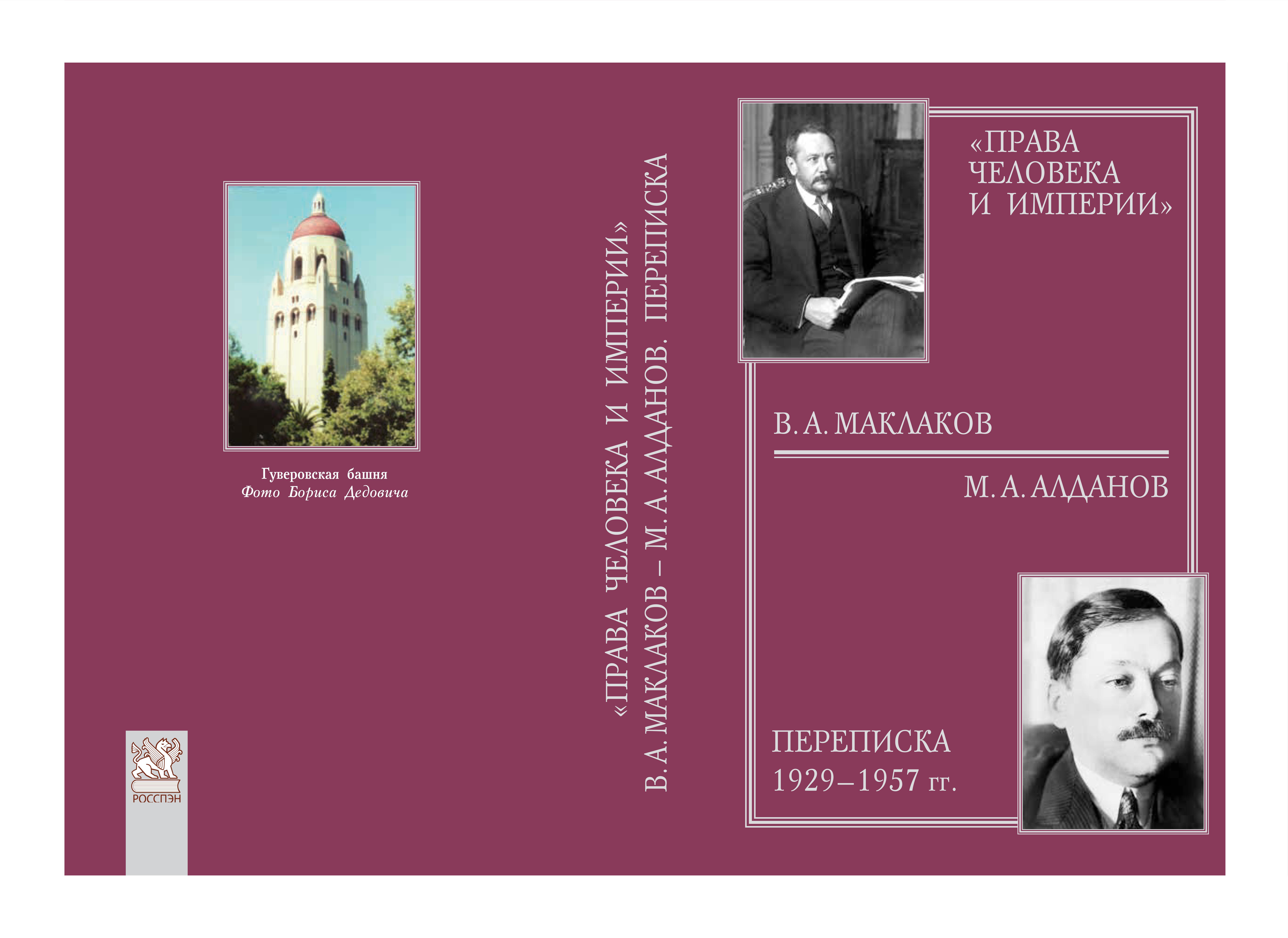 В.А. Маклаков и М.А. Алданов: политика и литература.