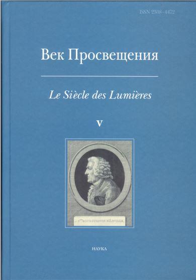 Путешествие графов Н.П. и С.П. Румянцевых с Ф.М. Гриммом по Италии (1775-1776)