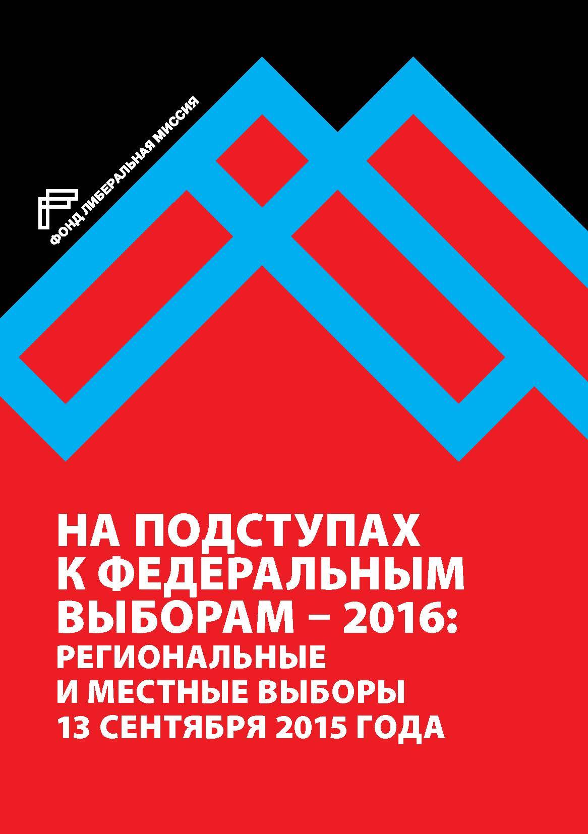 На подступах к федеральным выборам - 2016: региональные и местные выборы в России 13 сентября 2015 года
