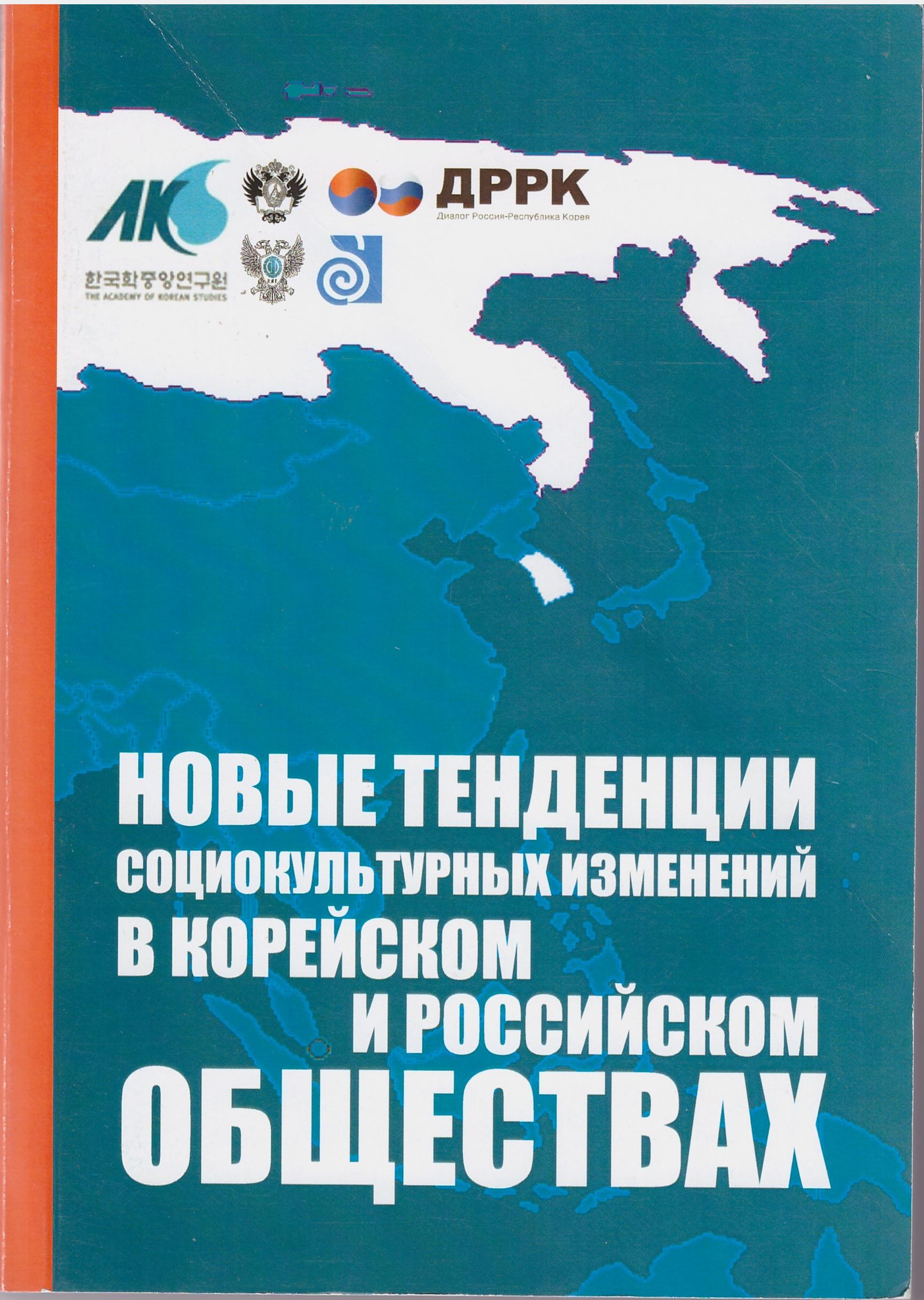 Этапы трансформации национальной идентичности русскоязычной корейской общности в Союзе ССР и России (1926-2010)