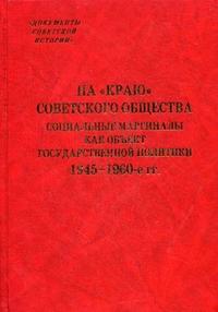 На «краю» советского общества. Маргинальные группы как объект государственной политики. 1945 - 1960-е гг.