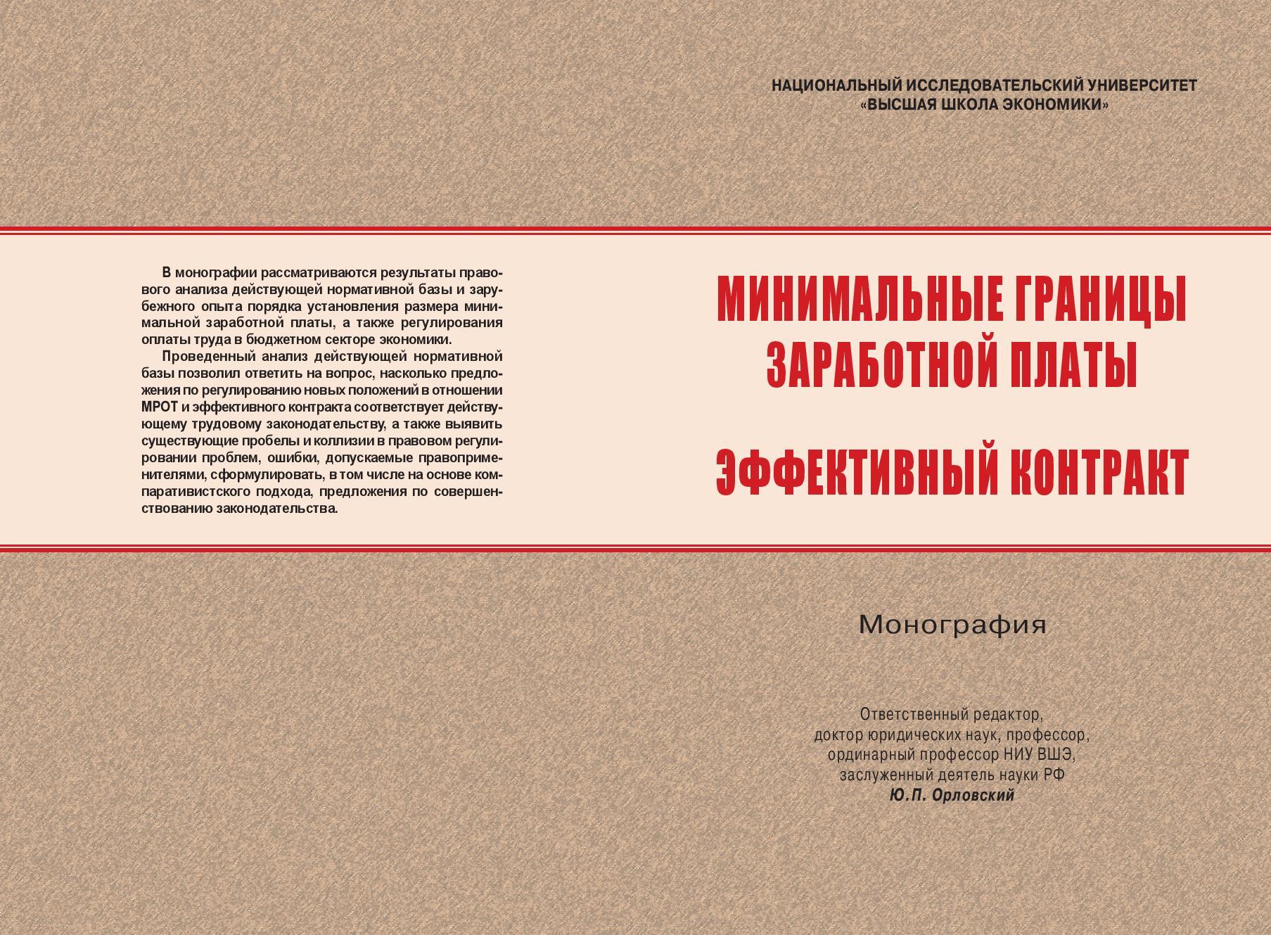 МИНИМАЛЬНАЯ ЗАРАБОТНАЯ ПЛАТА В СУБЪЕКТЕ РОССИЙСКОЙ ФЕДЕРАЦИИ И РЕФОРМА МРОТ: ВЫВОДЫ И ПРЕДЛОЖЕНИЯ