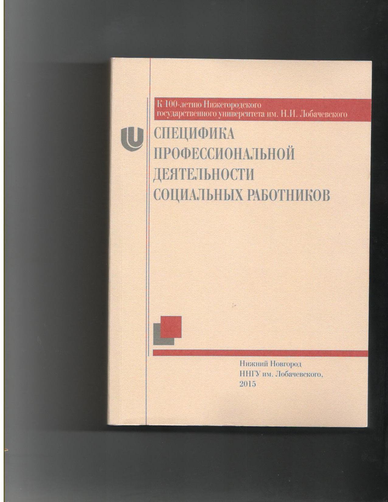 Образ нового социального работника в контексте третьей профессиональной революции Г. Перкина