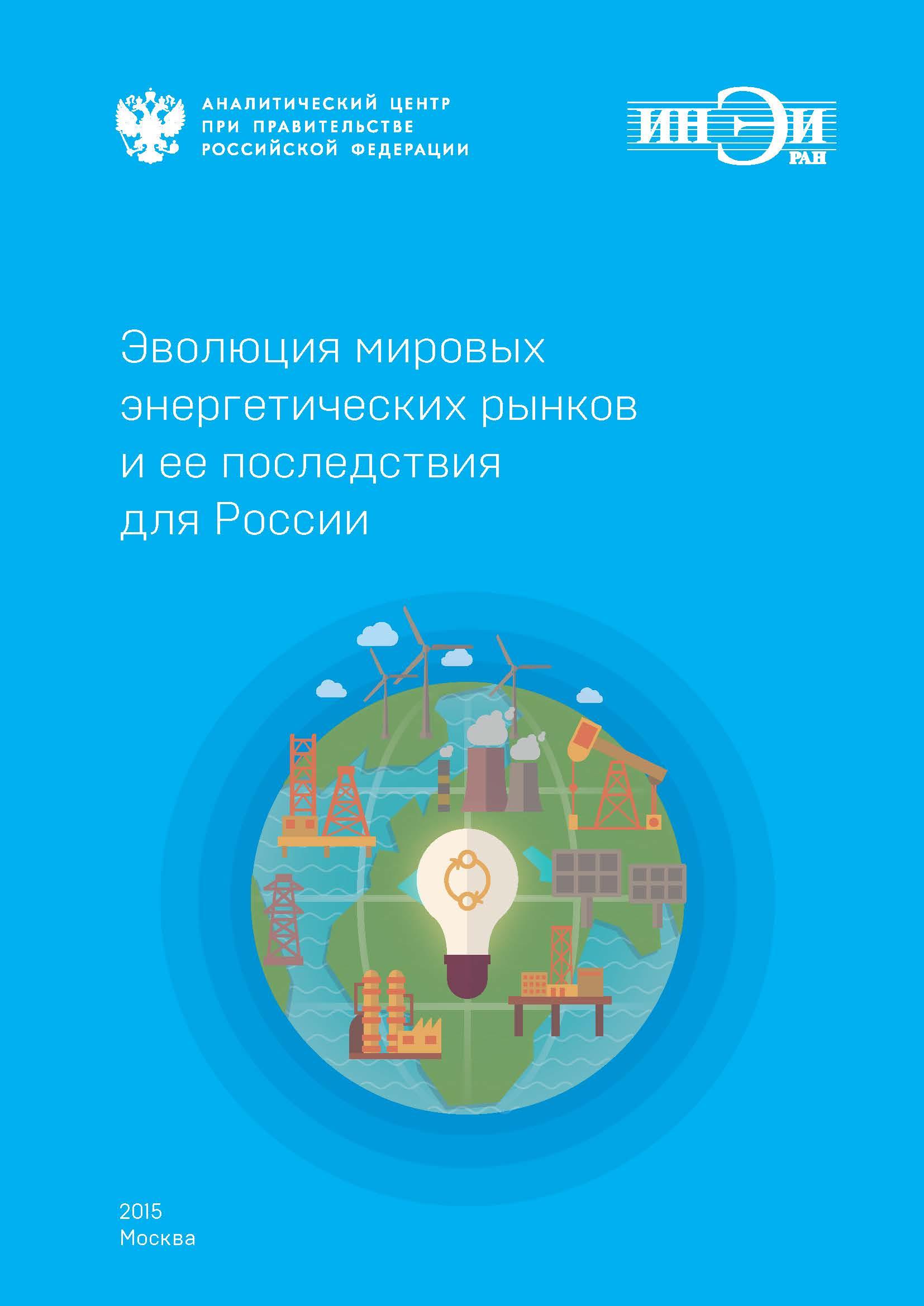 Эволюция мировых энергетических рынков и ее последствия для России