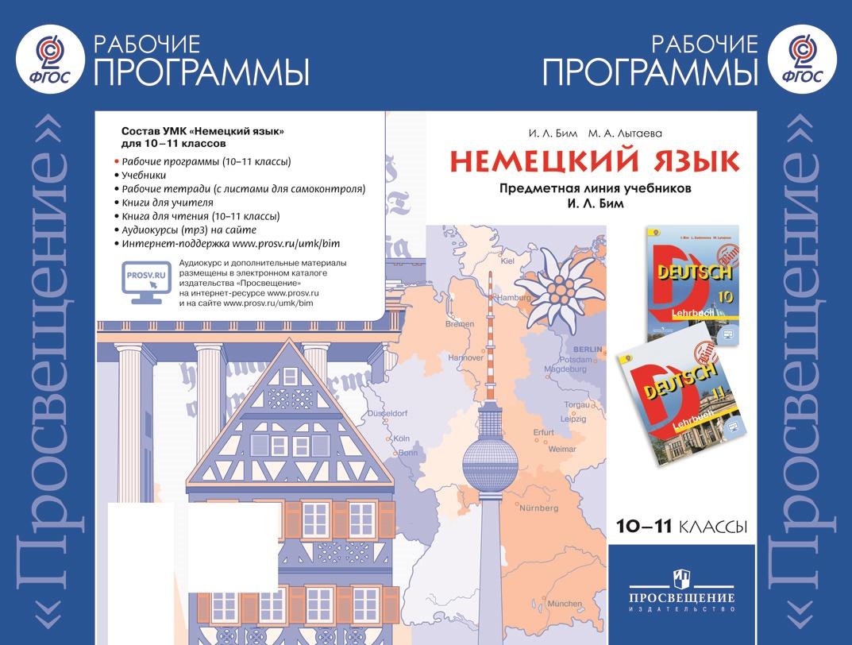 Рабочая программа по немецкому языку к учебнику 11 класс и.л.бим