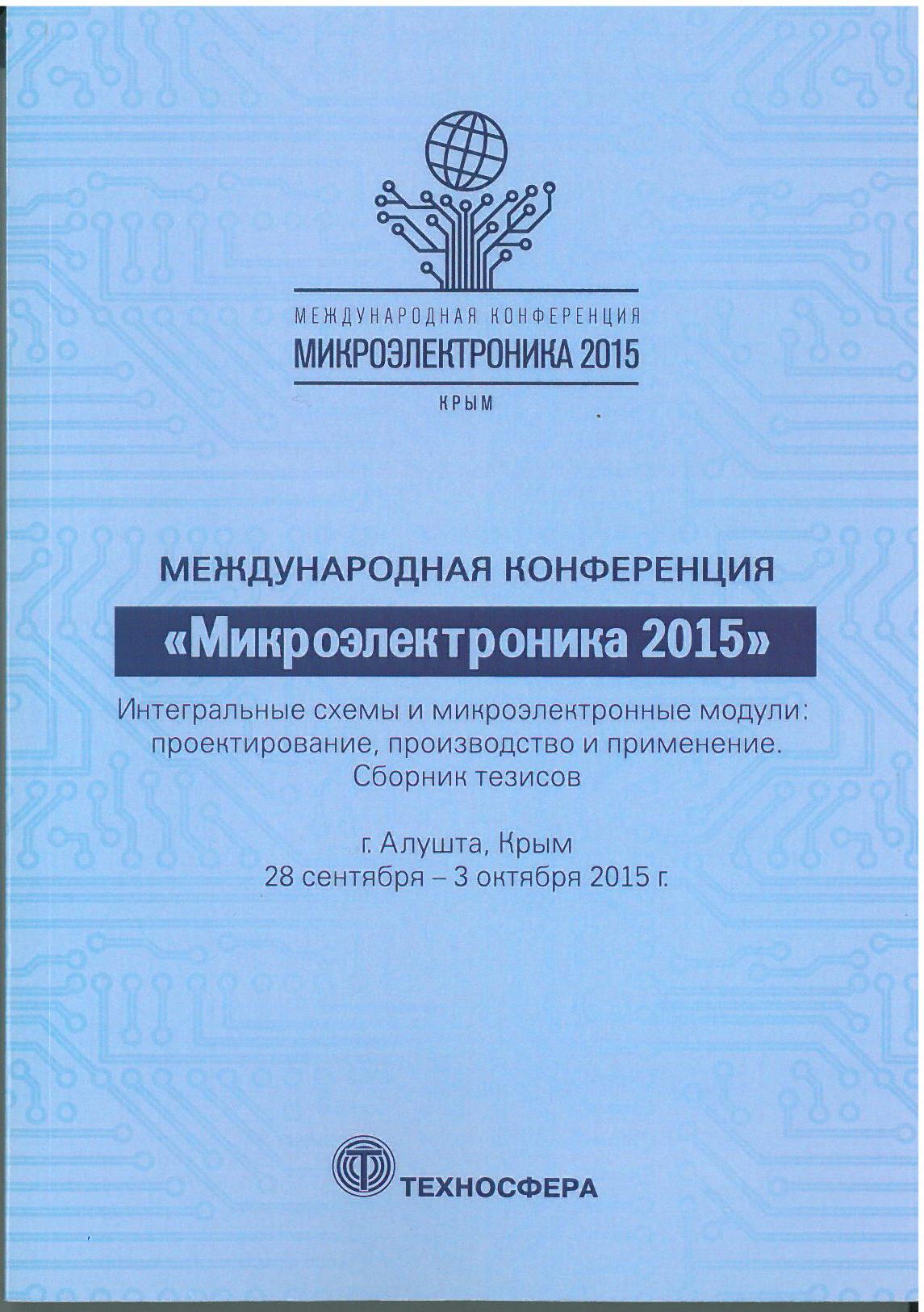 Международная конференция «Микроэлектроника 2015». Сборник тезисов. г.Алушта, Крым, 28 сентября - 3 октября 2015 г.