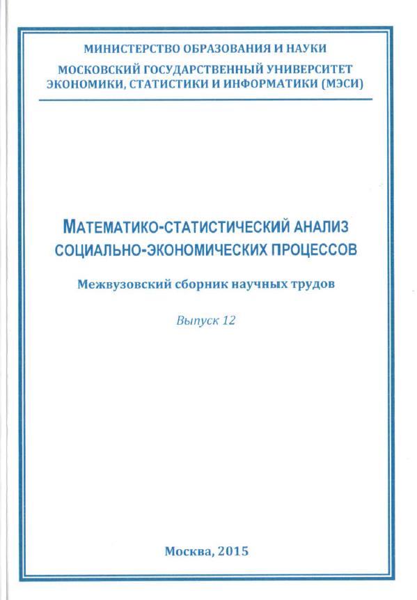 Анализ современных форм довузовской подготовки абитуриентов