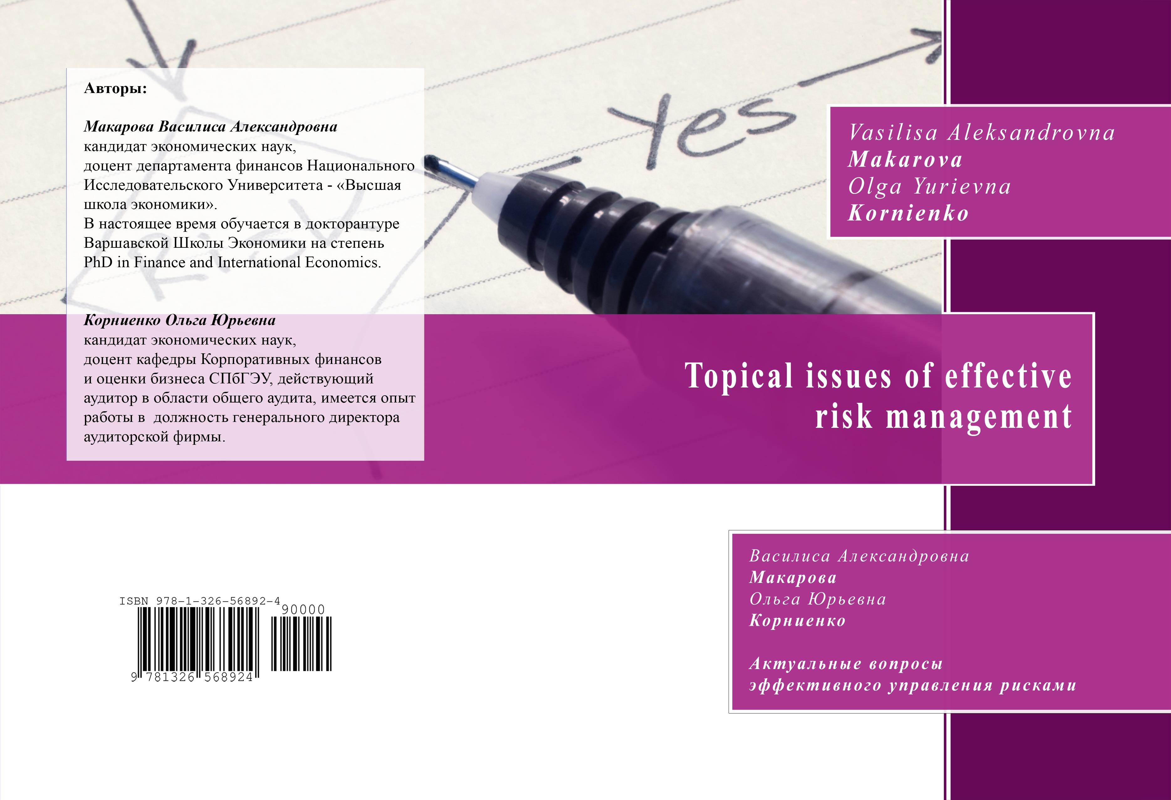 Актуальные вопросы эффективного управления рисками/ Topical issues of effective risk management