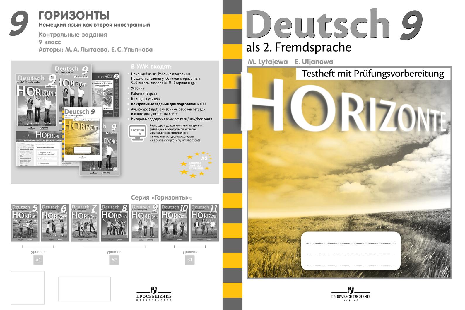 Горизонты. Немецкий язык. Второй иностранный язык. 9 класс. Контрольные задания для подготовки к ОГЭ.