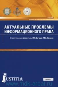 Глава 5. Риски и конфликты в информационной сфере
