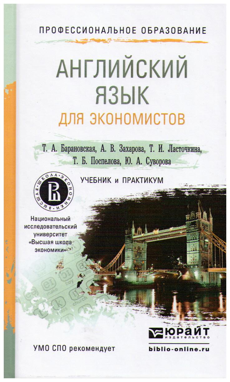 Английский язык для экономистов: учебник и практикум для СПО