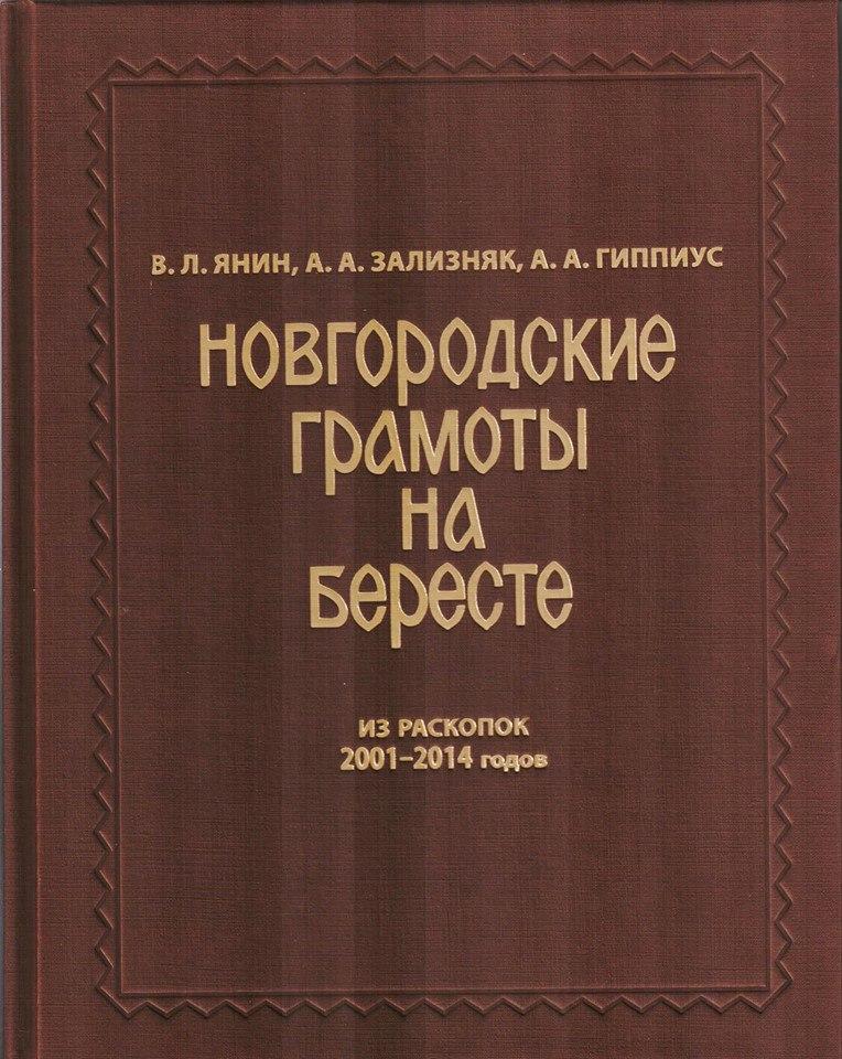 Новгородские грамоты на бересте (из раскопок 2001-2014 г.)