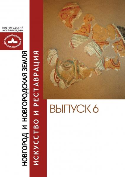 НИНОМИСН КНМЕТ: о двух автографах мастеров Софии Новгородской