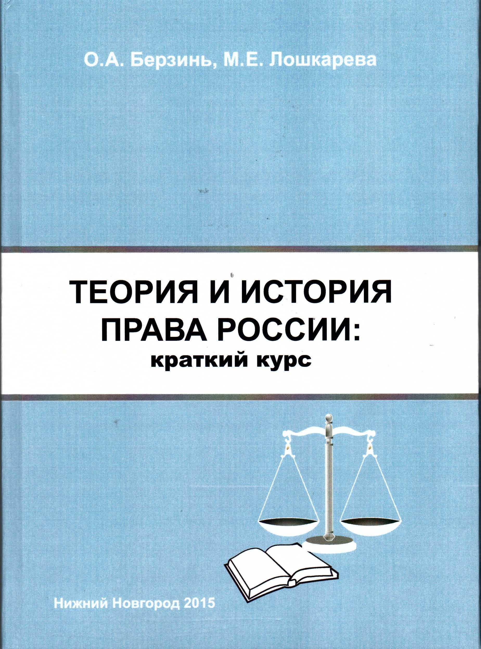 Теория и история права России: краткий курс