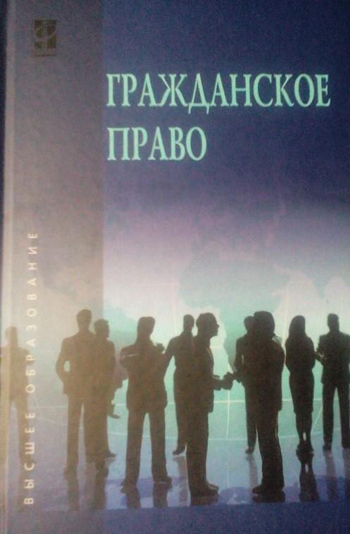 Гражданское право: учебник: в 2 т.