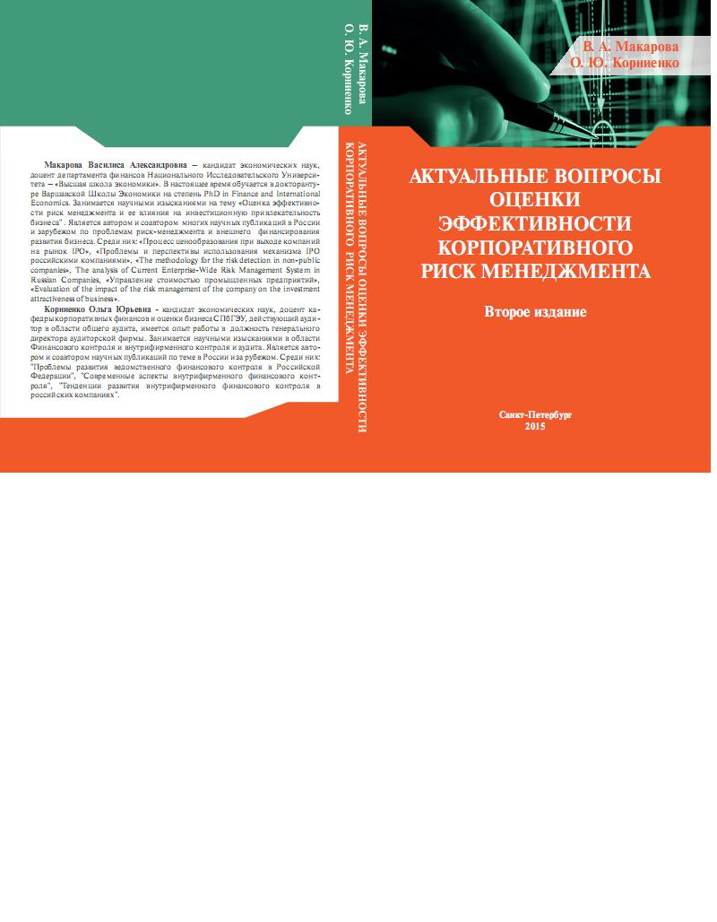 Актуальные вопросы оценки эффективности корпоративного риск менеджмента. 2-ое издание