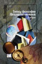 Топосы Наталии Автономовой. К юбилею