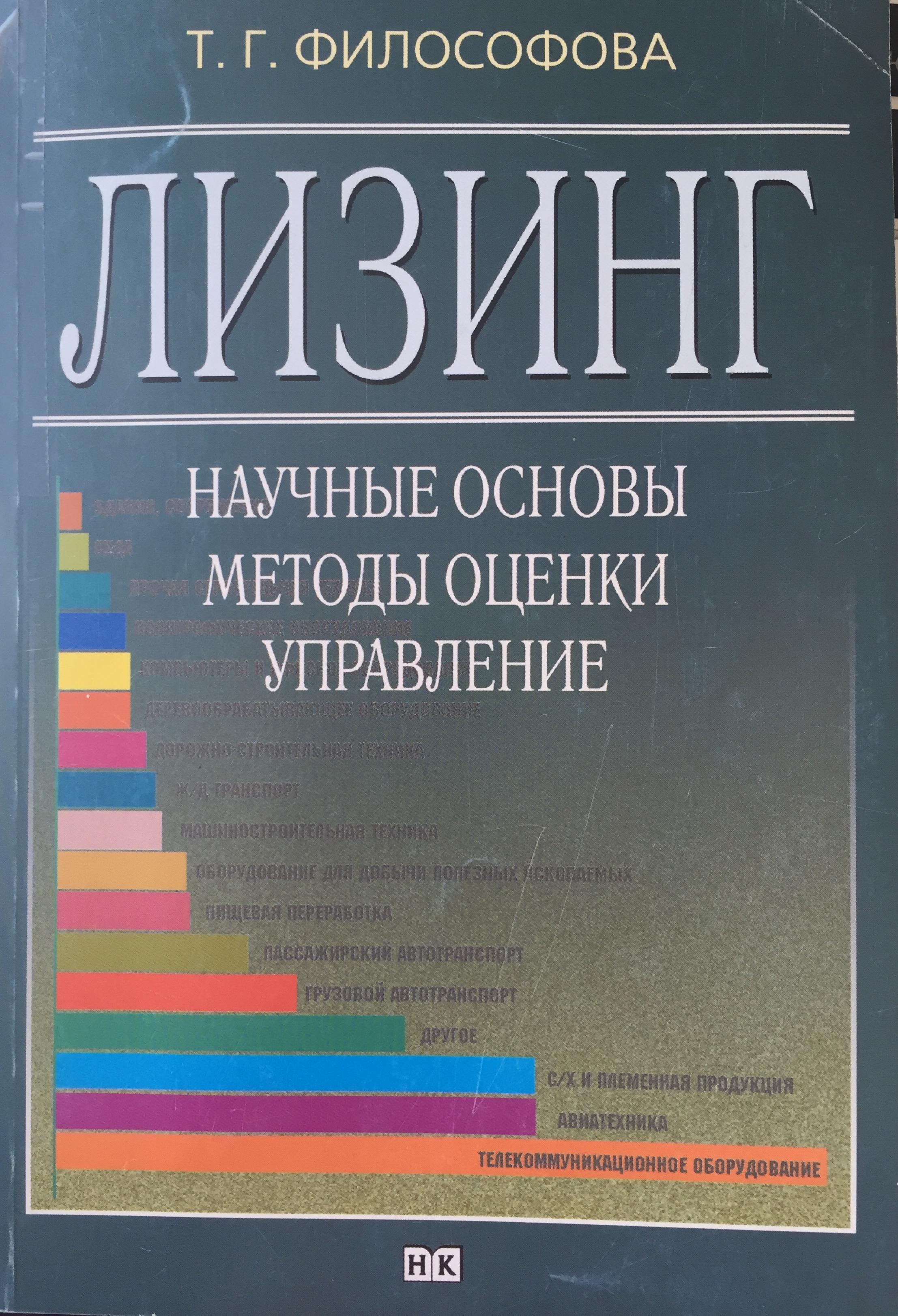 Лизинг: научные основы, методы оценки, управление