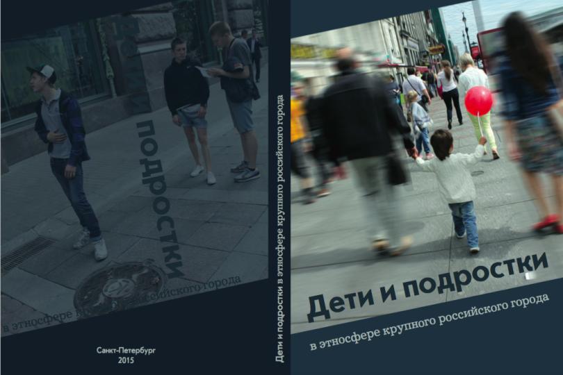 Дети и подростки в этносфере крупного российского города