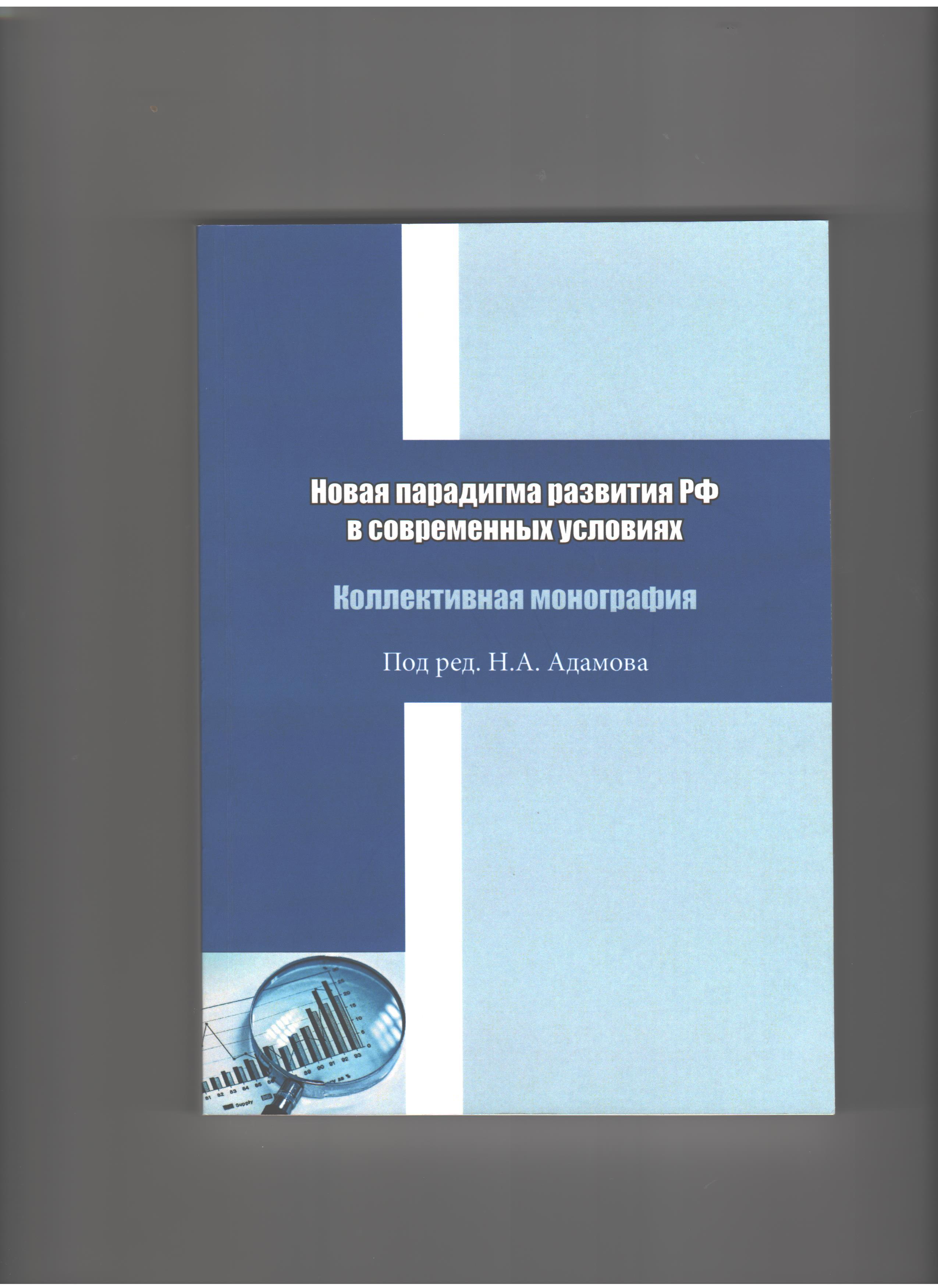 Новая парадигма РФ в современных условиях
