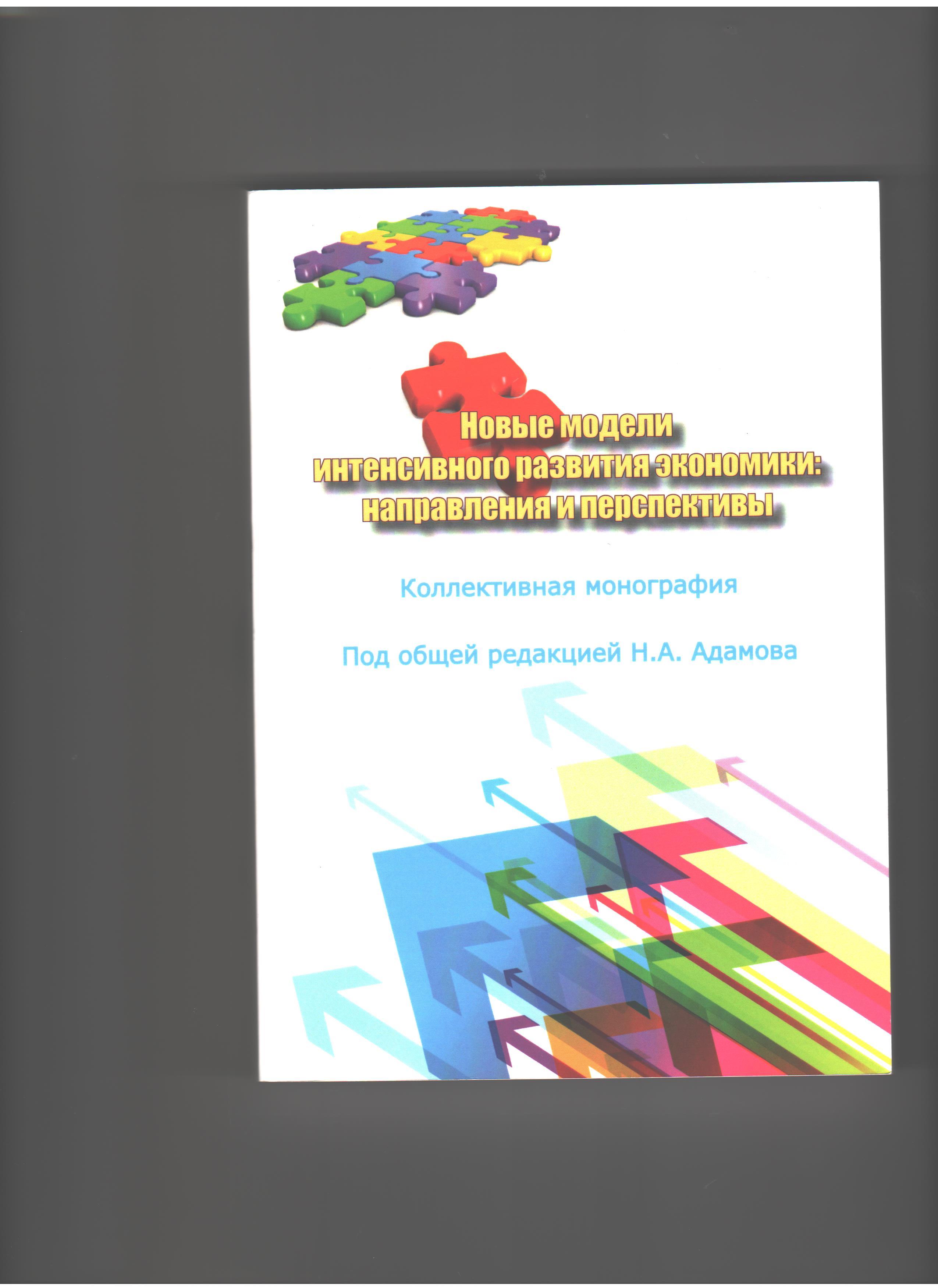 Новые модели интенсивного развития экономики: направления и перспективы