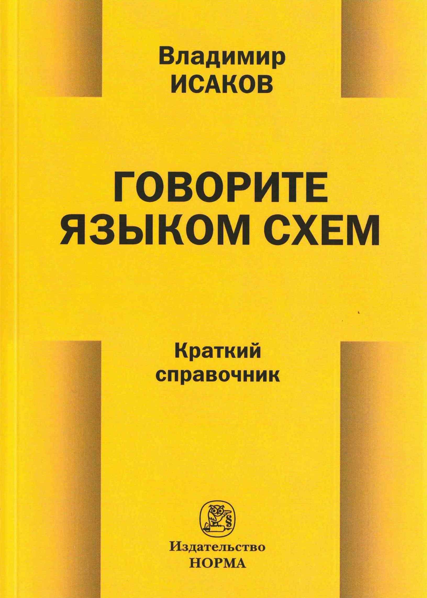 Исаков В.Б. Говорите языком схем: Краткий справочник