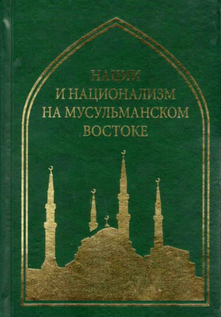 Нации и национализм на мусульманском Востоке