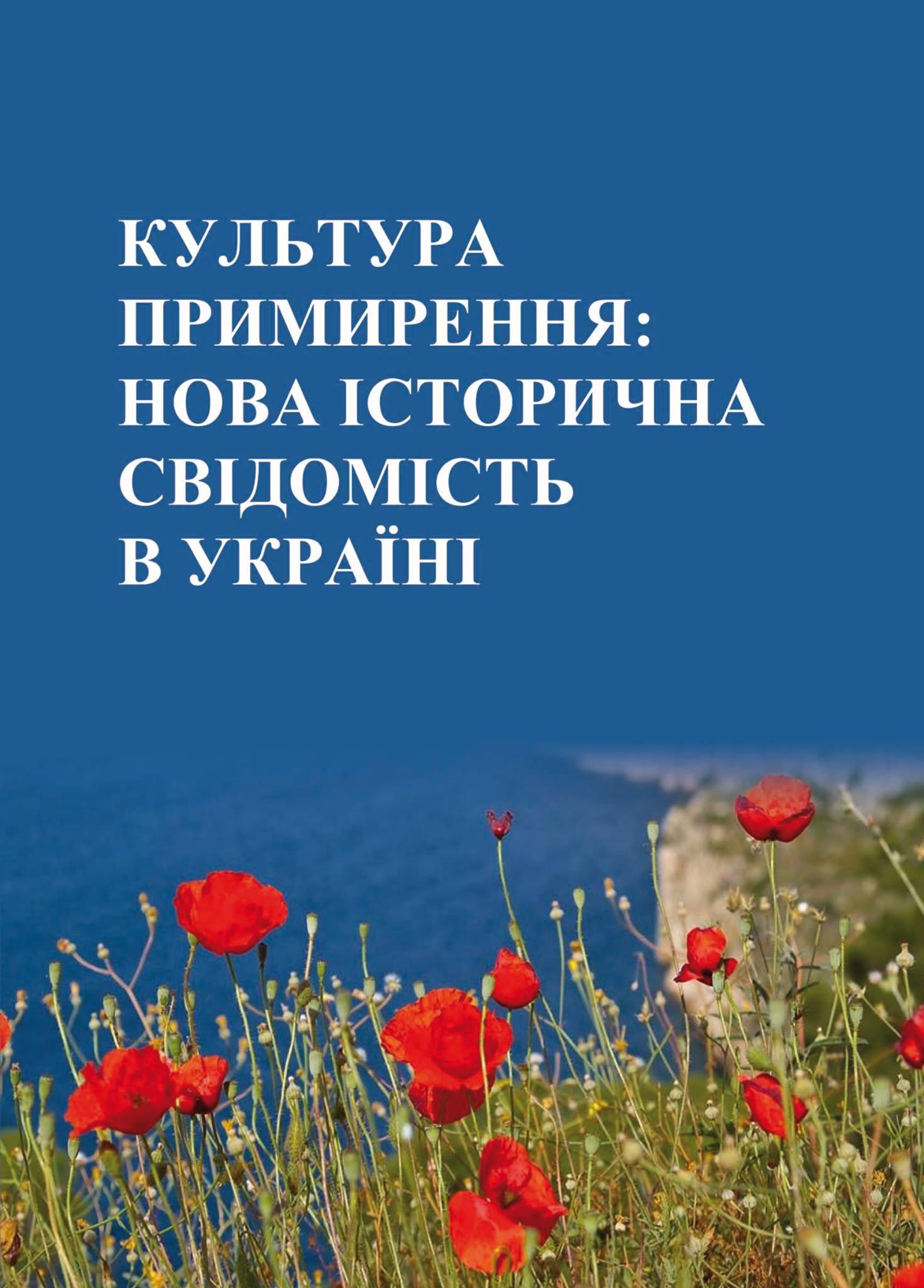 Культура примирення: нова історична свідомість в Україні