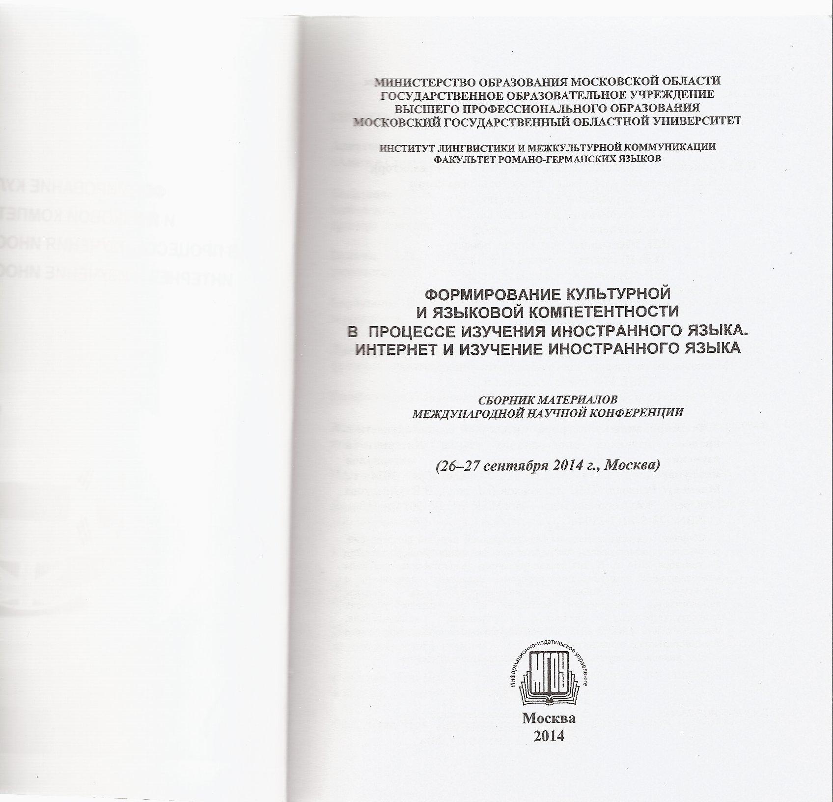 Лингвистическое исследование: начало и окончание выпускной работы бакалавра и магистра