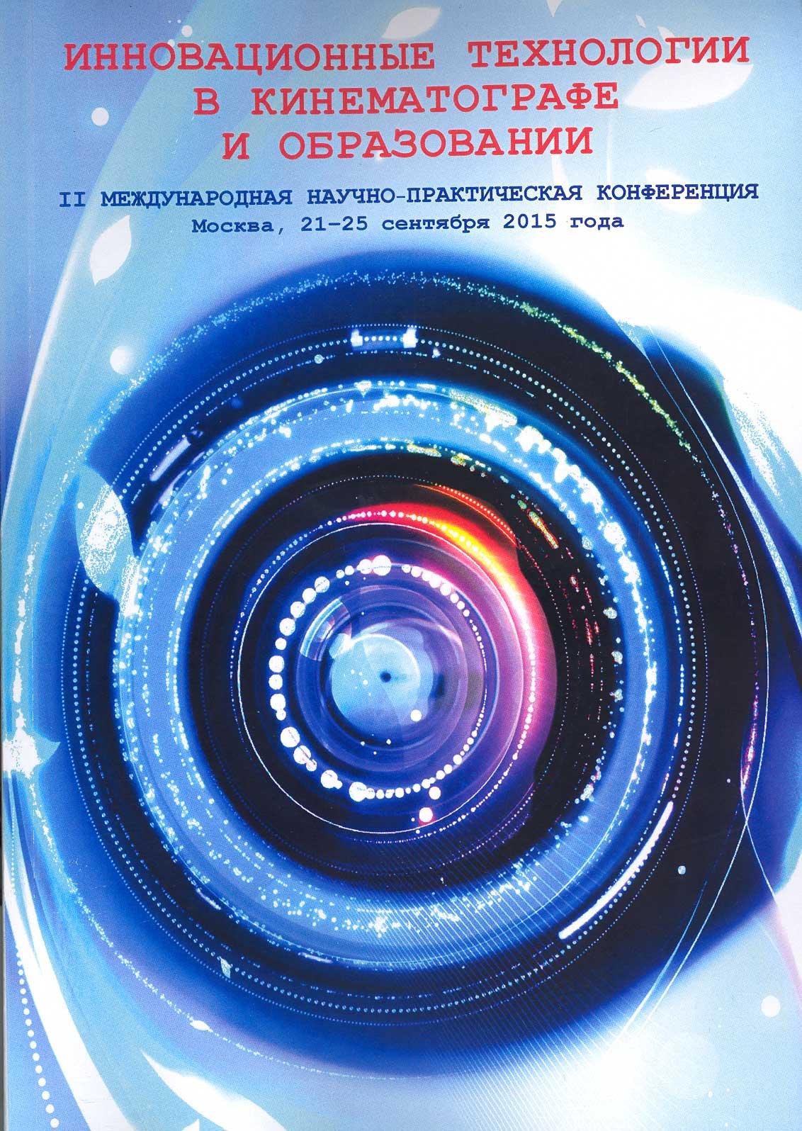 Инновационные технологии в кинематографе и образовании: II Международная научно-практическая конференция, Москва, 21-25 сентября 2015 г.: Материалы и доклады. — М.: ВГИК, 2015.